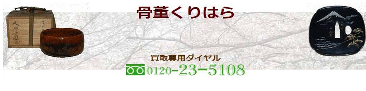 フリーダイヤル0120-23-5108 住所:群馬県伊勢崎市ひろせ町4106-1 電話:0270-23-6582